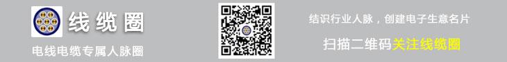 中国电线电缆网