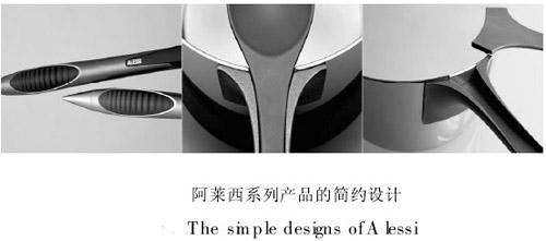 阿莱西系列产品的简约设计
