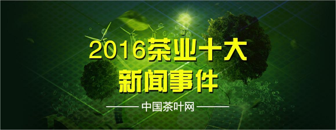 2016茶业十大新闻事件盘点
