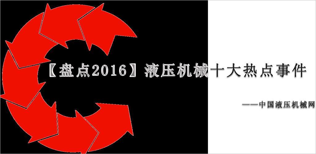【盘点2016】液压机械十大热点事件