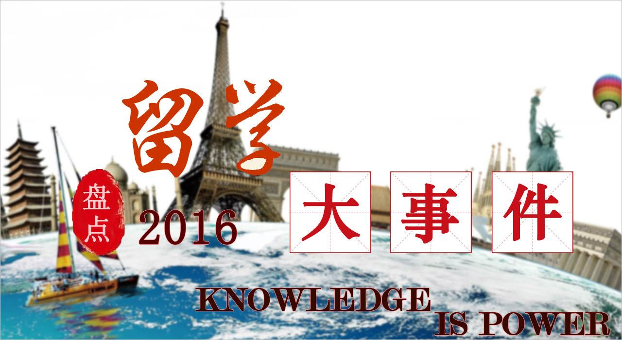 2016年留学大事盘点