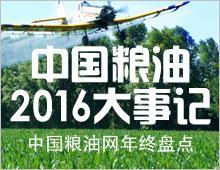 中国粮油2016大事记