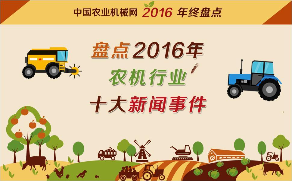 盘点2016年农机行业十大新闻事件