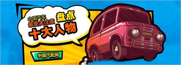 2016年中国汽车最受关注度十大人物