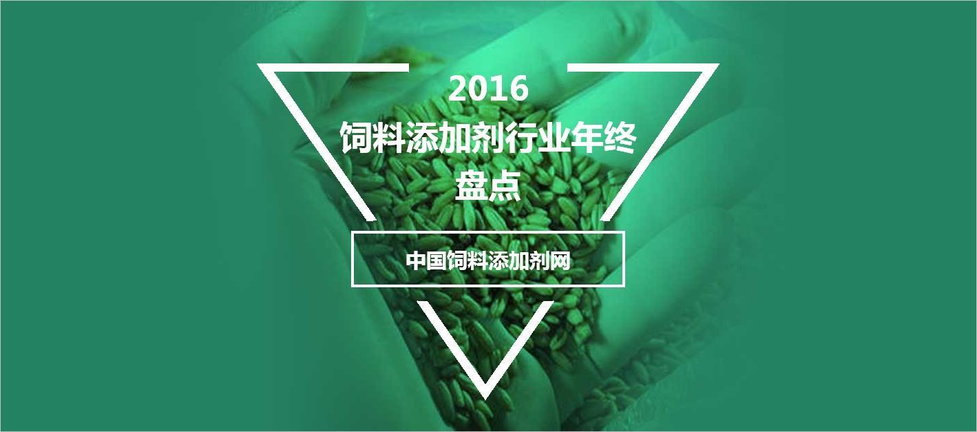 2016饲料添加剂行业年终盘点