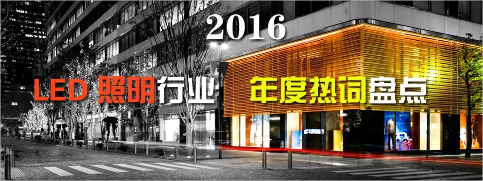 2016年节能灯具行业年度热词盘点