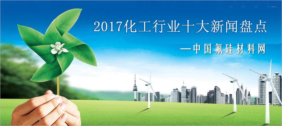 2017年化工行业十大新闻盘点