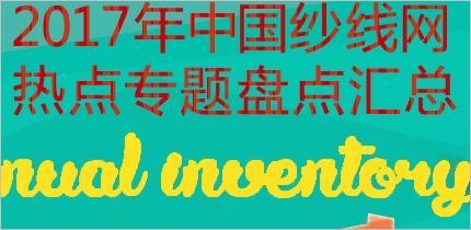 2017年中国纱线网热点专题盘点汇总