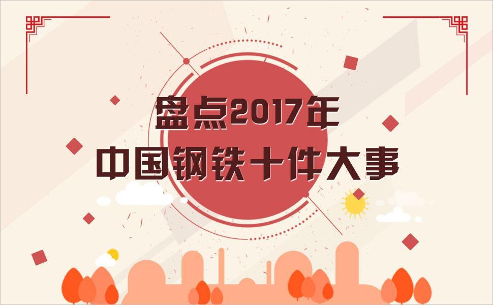 盘点2017年中国钢铁十件大事