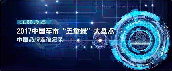 2017中国车市五重最大盘点