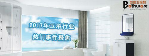 017年卫浴行业热门事件聚焦
