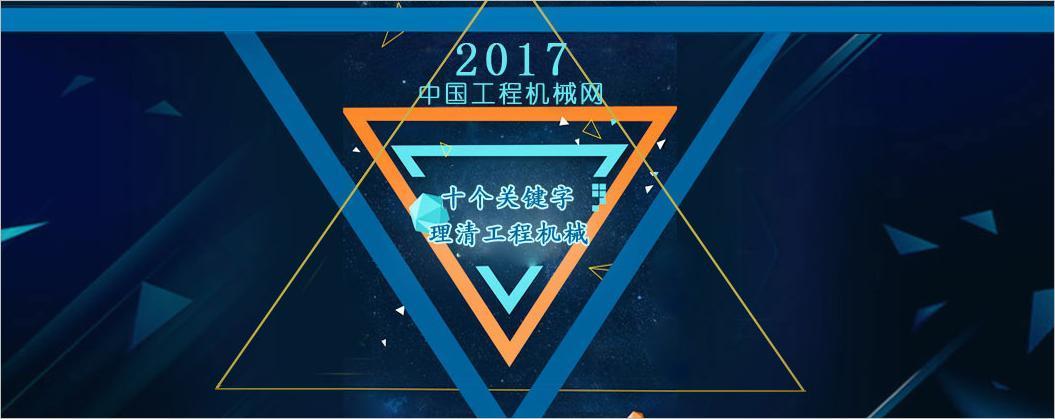 盘点2017关键字理清工程机械