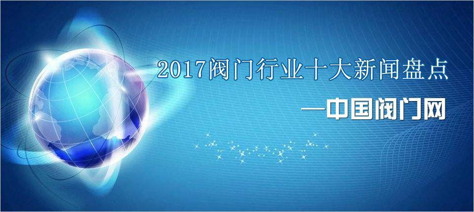 2017年阀门行业十大新闻盘点