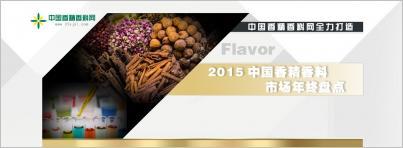 2015年中国香精香料市场年终盘点