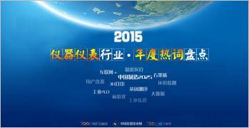 2015年仪器仪表行业年度热词盘点
