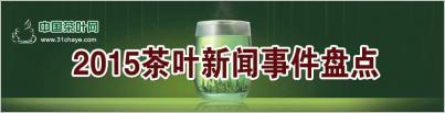 2015茶叶新闻事件盘点