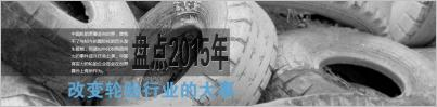2015年改变轮胎行业的大事