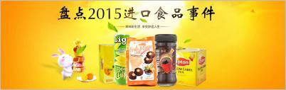 盘点2015年进口食品事件
