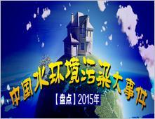 2015年中国水环境污染大事件盘点