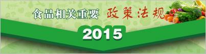 2015年食品相关重要政策法规盘点