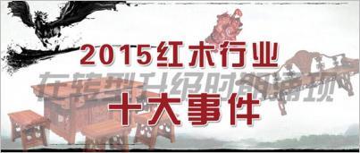2015红木行业十大事件