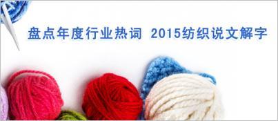 2015纺织说文解字