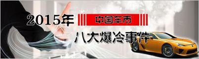 2015年中国车市八大爆冷事件