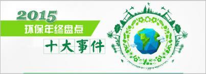 2015环保年终盘点十大事件