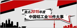 盘点2015年度中国铝工业十件大事