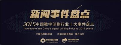 盘点2015中国数字印刷行业十大事件