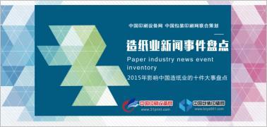 2015年影响中国造纸行业的十大事件盘点