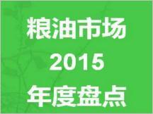 粮油市场2015年度盘点