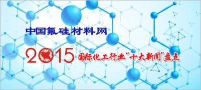 2015年国际化工行业十大新闻盘点