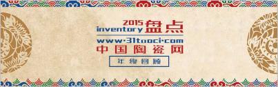 中国陶瓷行业大事件