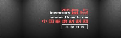 中国耐磨材料大事件