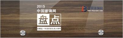 2015年中国玻璃行业大事件盘点