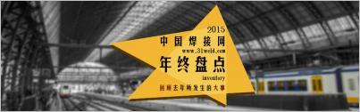 中国焊接行业大事件