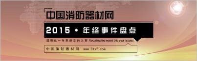 2015年中国消防器材行业大事件盘点